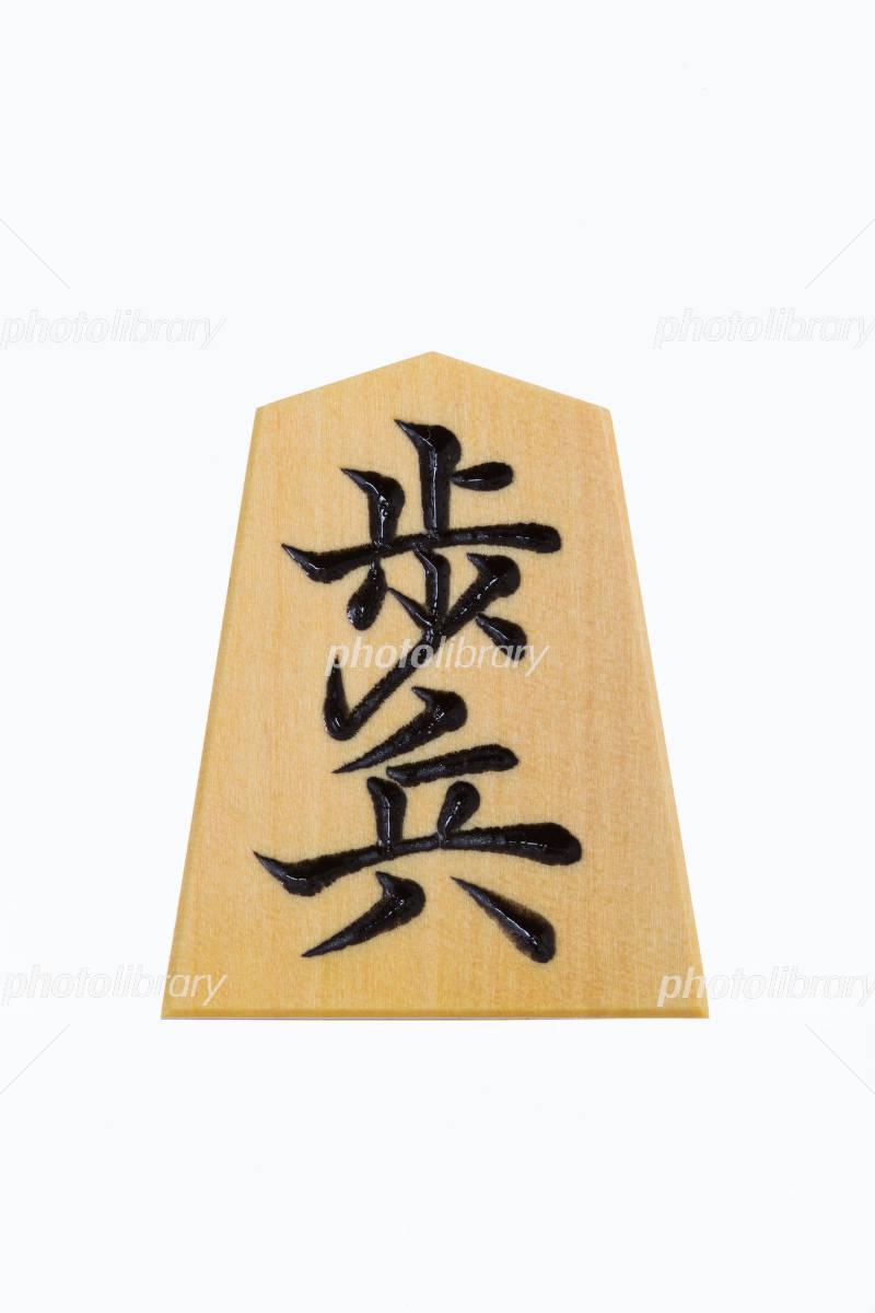 将棋駒 竜王 写真素材 [ 3724016 ] - フォトライブラリー photolibrary