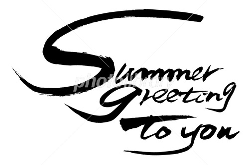 筆文字 SUMMER GREETING TO YOU