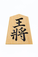 Shogi piece king Stock photo [3724010] Japan