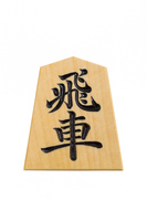 Shogi piece rook Stock photo [3724014] Fei