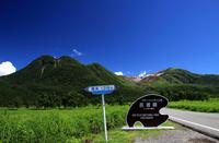 Kujukogen Stock photo [3945949] Plateau