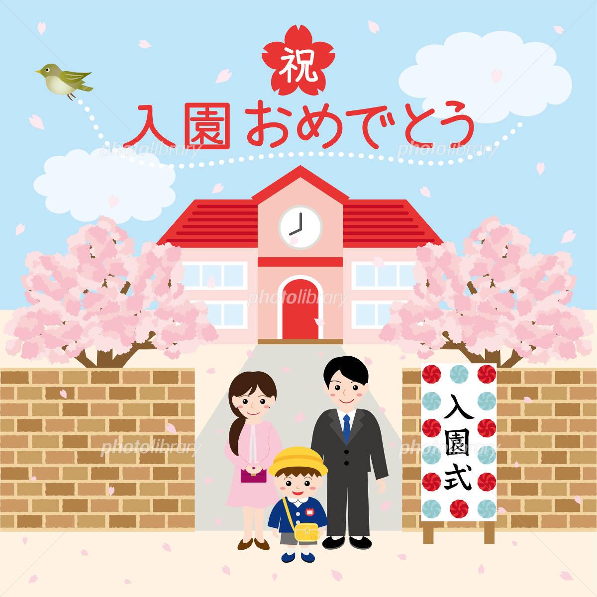 幼稚園の入園式 イラスト素材 4874795 フォトライブラリー