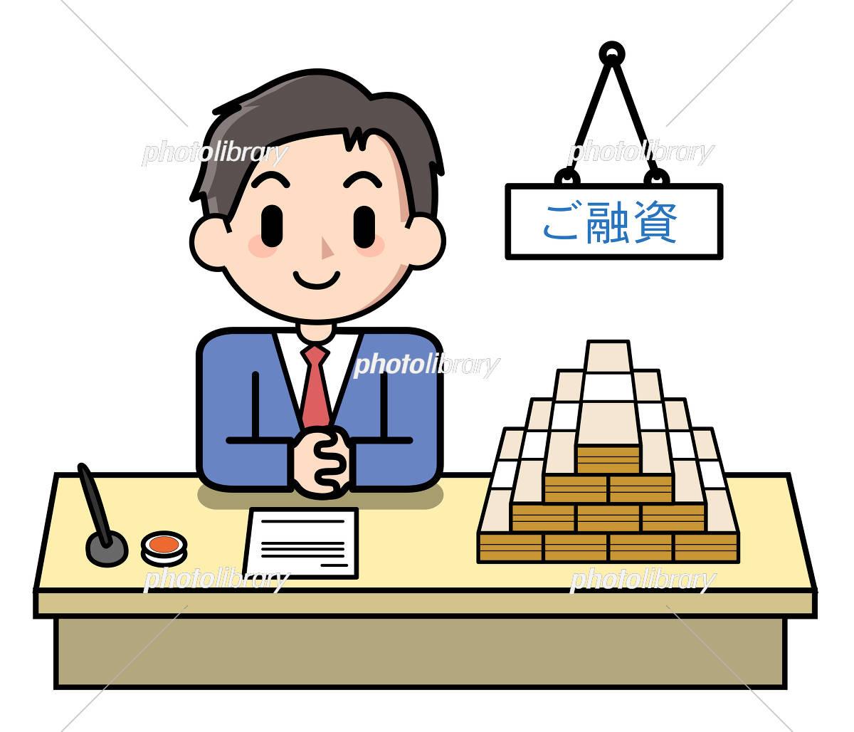 銀行融資担当 イラスト素材 [ 5158162 ] - フォトライブラリー