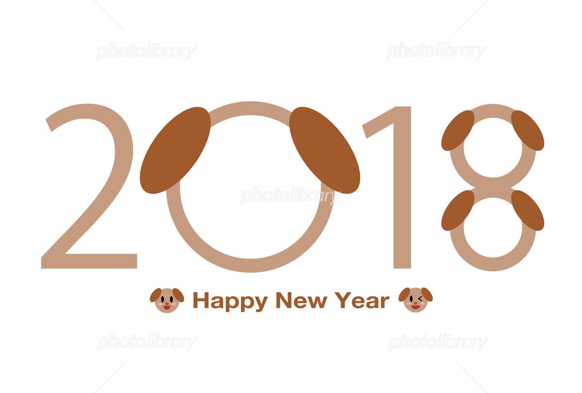 2018年 年賀状 戌年 イラスト フォトフレーム イラスト素材 [ 5261148