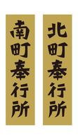 イラスト Edo era era drama Minami Municipal Bureau Northern neighborhood office(5258230)