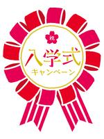 イラスト Admission ceremony logo(5261339)