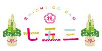 イラスト Shichigosan title(5261344)