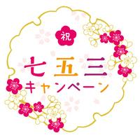 イラスト Shichigosan logo(5261345)