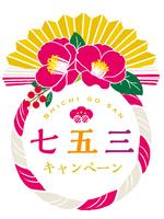イラスト Shichigosan title(5261346)