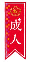 イラスト Bridal person banners(5261348)