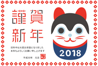 New Year's card template for 2018 tension puppy [5264344] New