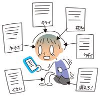 イラスト A boy who meets cyber bullying(5266253)