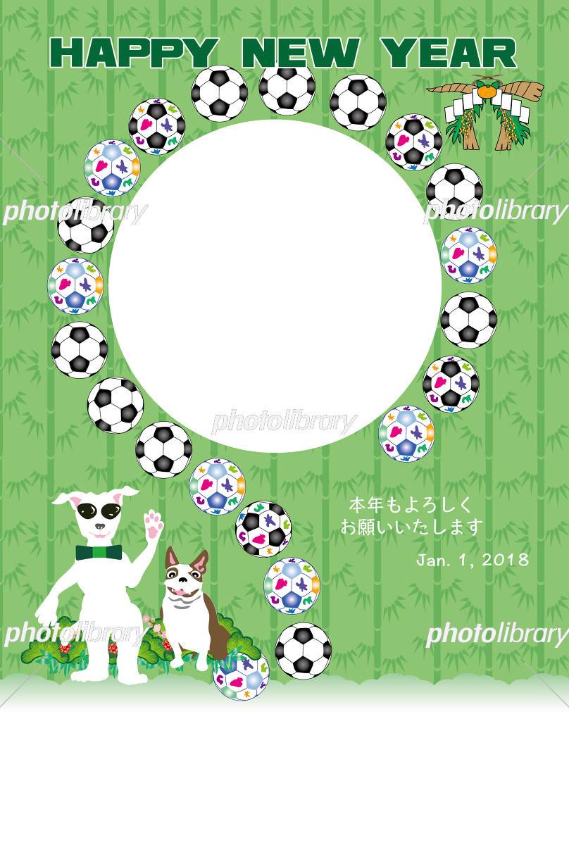 サングラスの犬とサッカーボールのイラスト写真フレームの年賀状