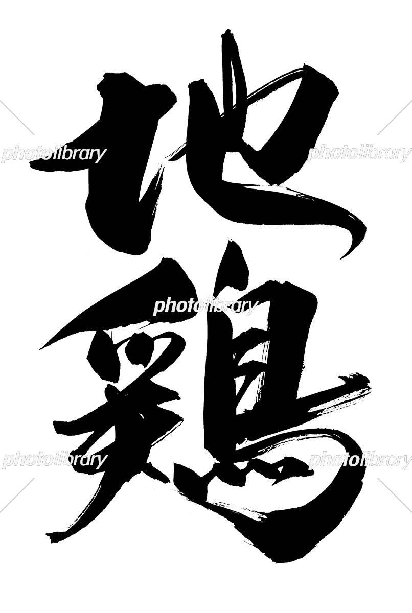 筆文字 地鶏 イラスト素材 [ 5355096 ] - フォトライブラリー photolibrary
