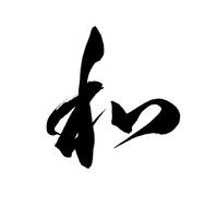 イラスト Brush lettering(5355124)