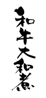 イラスト Brush Written Wagyu Beef Yamato(5355129)