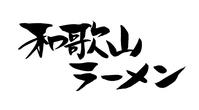 イラスト Writing brush Wakayama ramen(5355135)
