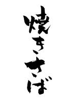 イラスト Brush writing brush mackerel(5355161)