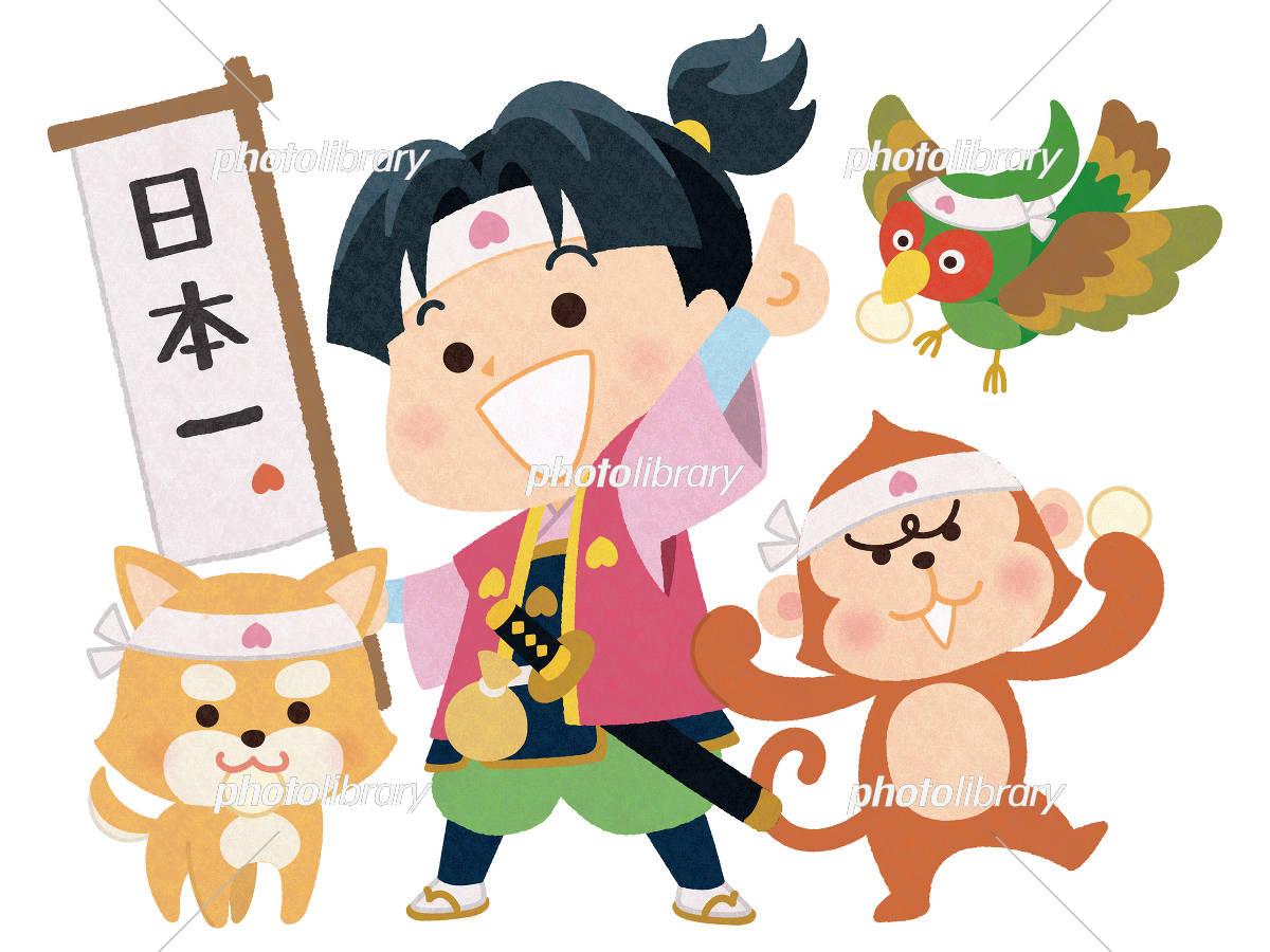 日本一の桃太郎とお供の犬 猿 雉 イラスト素材 5450917 フォト