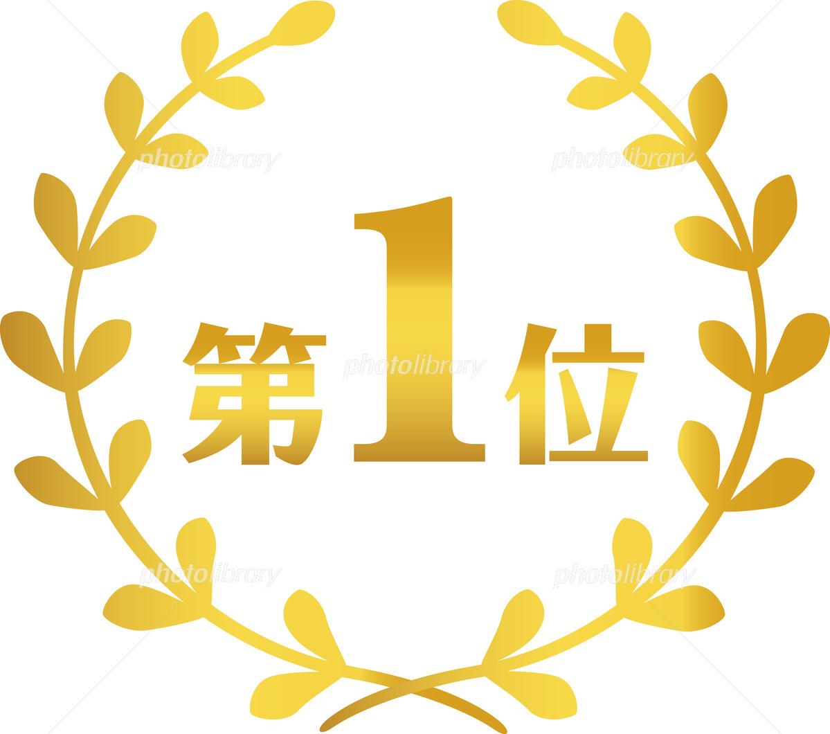 第一位の月桂樹のアイコン 日本語 イラスト素材 5510918 フォト