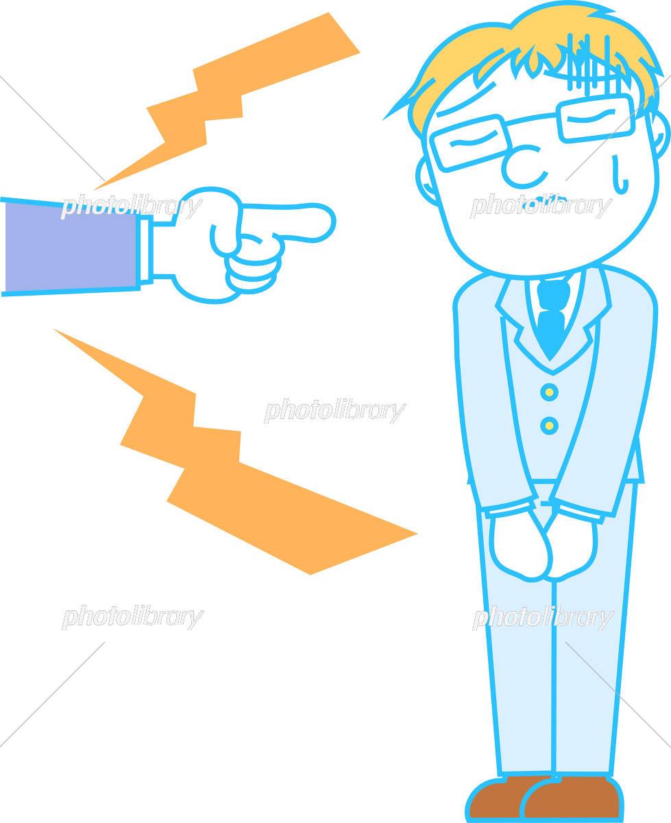上司 怒られる 男性会社員 イラスト素材 [ 5511858 ] 無料素材- フォト