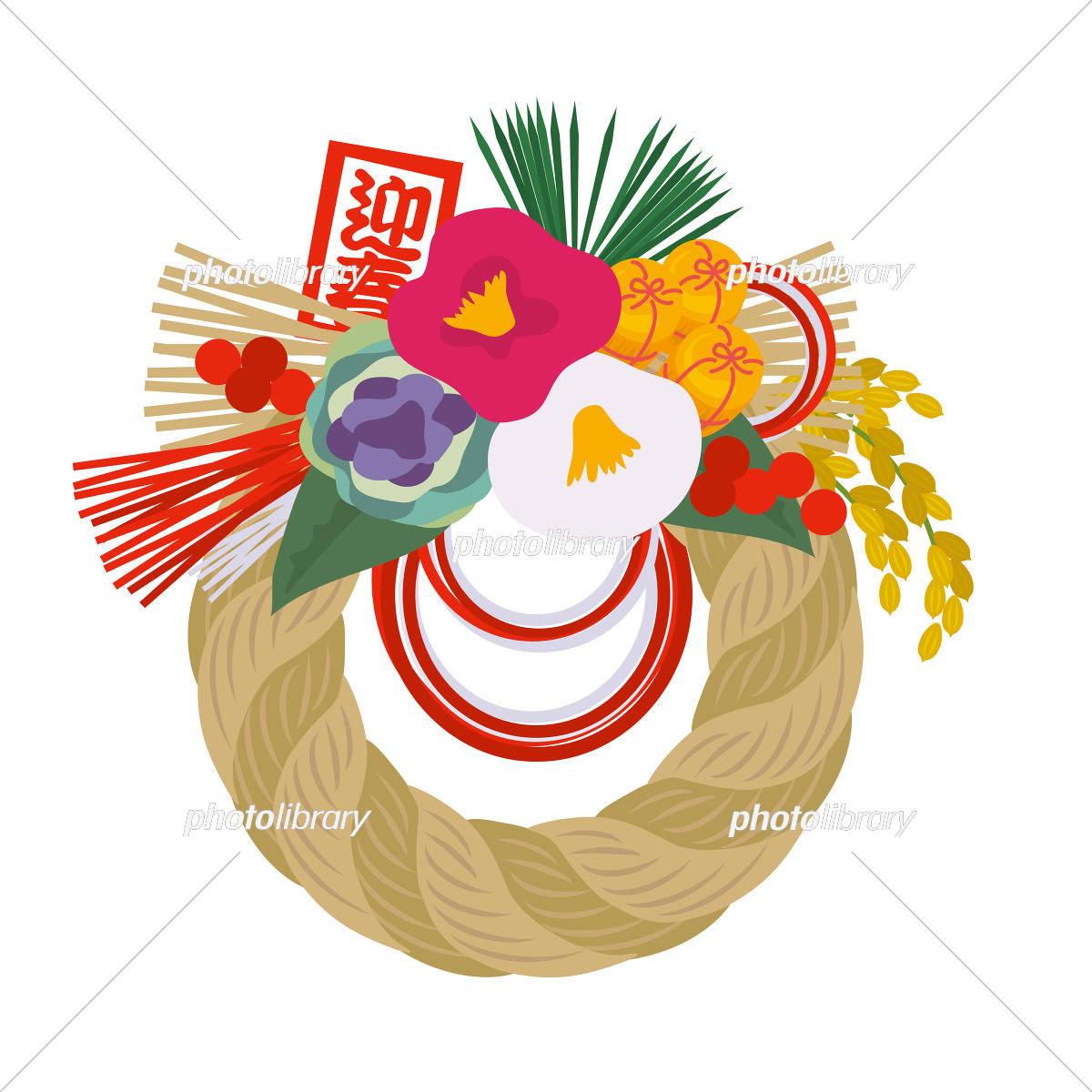 輪飾り 正月飾り イラスト イラスト素材 5550893 フォトライブ