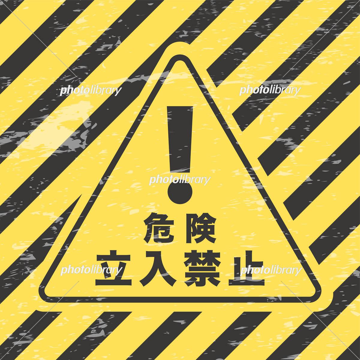 危険 立入禁止 サイン イラスト素材 [ 5551975 ] - フォトライブラリー ...