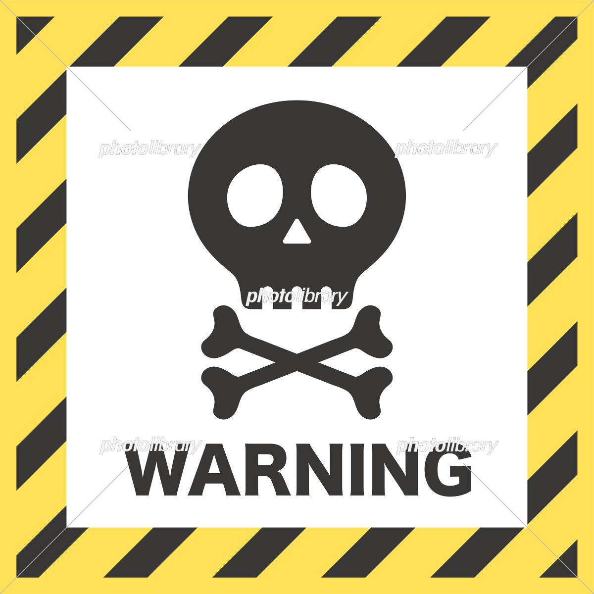 危険 注意 サイン イラスト素材 [ 5551980 ] - フォトライブラリー ...