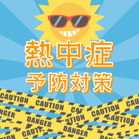イラスト Heat stroke prevention poster(5544553)