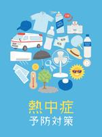 イラスト Prevention of heat stroke and measures icon(5544922)