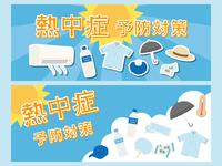 イラスト Preventive measures against heat stroke Banner material set(5547858)