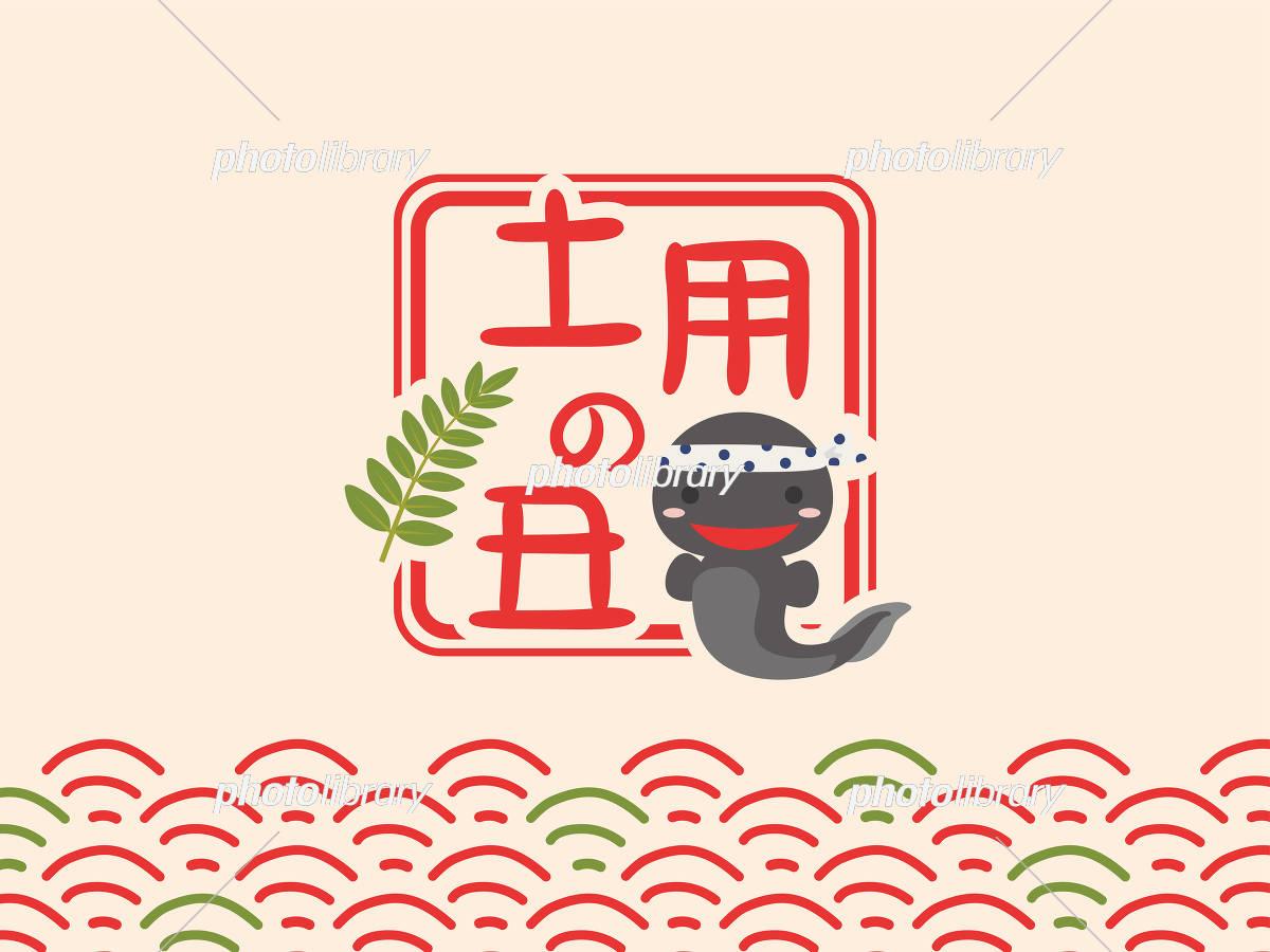 うなぎのかわいいキャラクター 土用の丑 ロゴ イラスト素材 [ 5584675