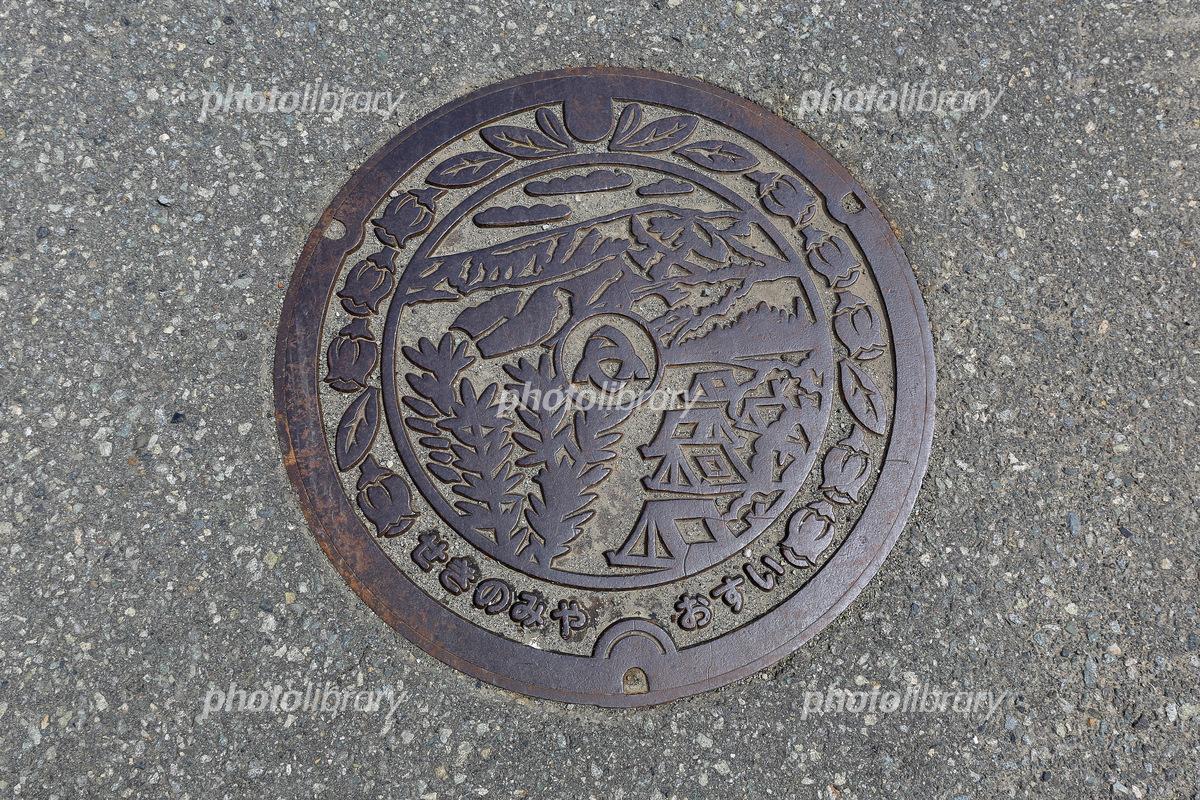 マンホール 旧関宮町 写真素材 [...