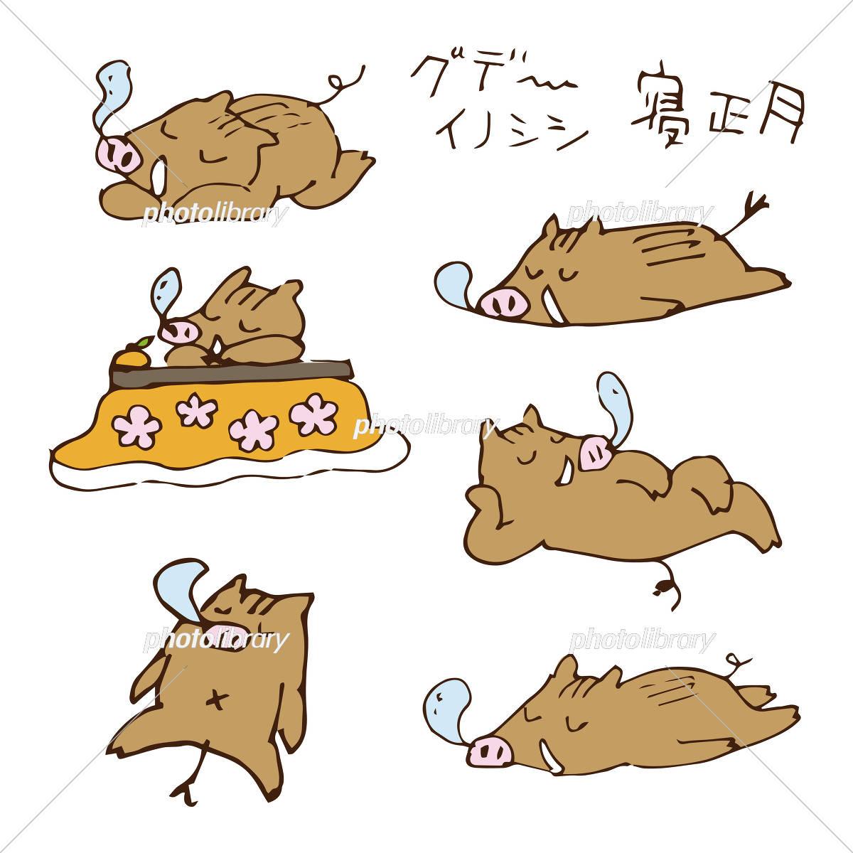 手書き 猪の寝正月イラスト 年賀状素材 干支動物 イラスト素材 [ 5658859