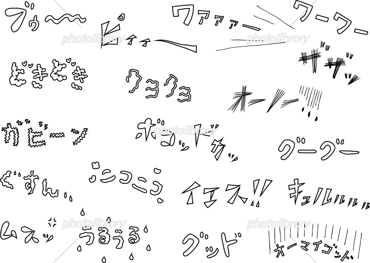 漫画 効果音 手描き素材 イラスト素材 5721716 フォトライブラリー