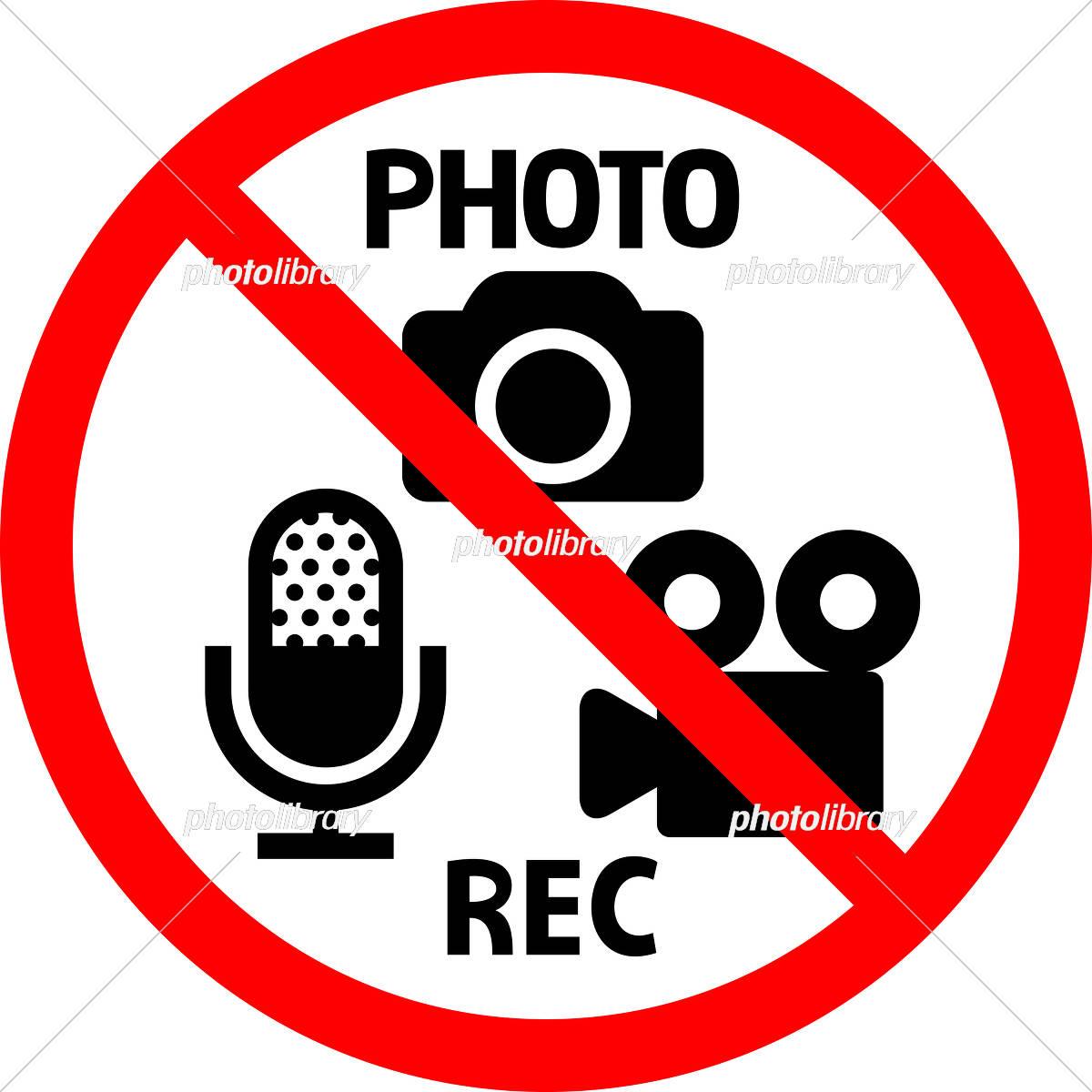 写真撮影 動画撮影 録音の禁止のアイコン イラスト素材 [ 5724436 ...
