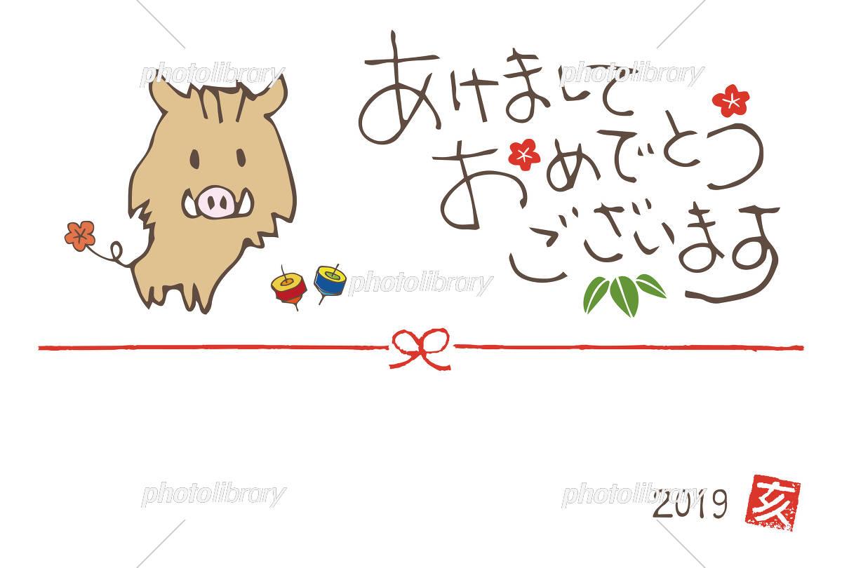 2019年 亥年 手書きの可愛いイノシシの年賀状イラスト