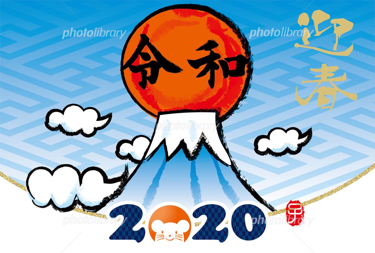 2020年子年 初日の出と筆書きの富士山のイラスト 和風の年賀状