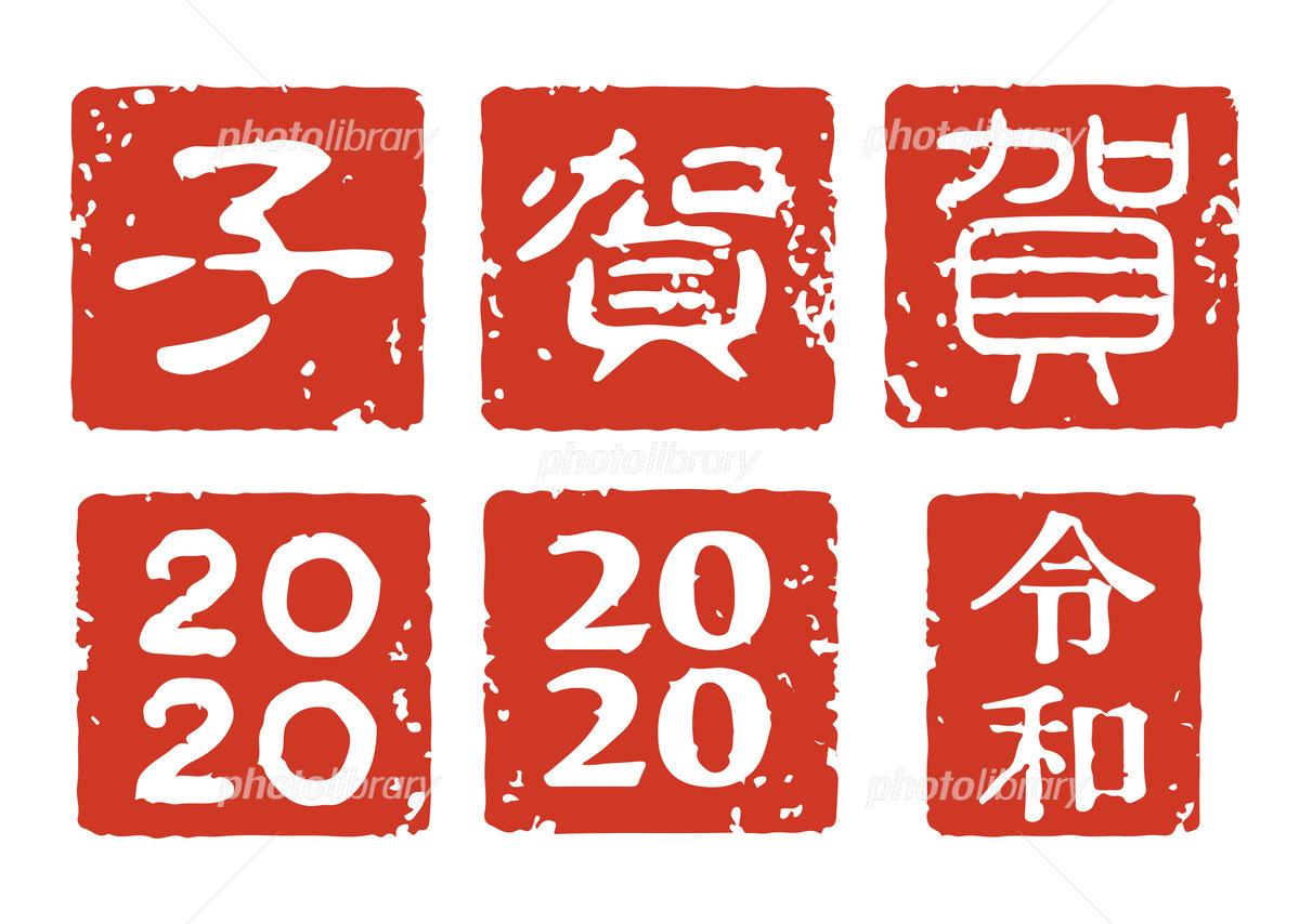 2020 年賀状用素材 角印 ハンコ イラスト素材 6156661 フォト
