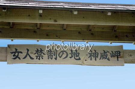 神威岬 女人禁制-写真素材  神威岬 女人禁制 画像ID 293603  神威岬 女人禁制