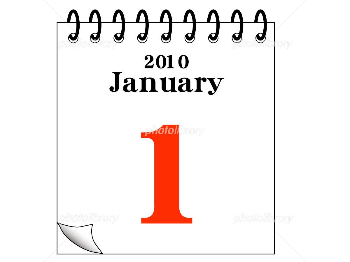 1月1日カレンダーイラスト イラスト素材 フォトライブラリー Photolibrary