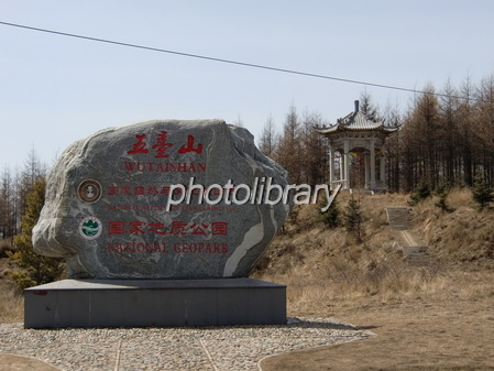 五台山 (中国)の画像 p1_36
