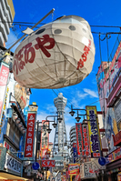 Osaka New World Stock photo [1030947] New