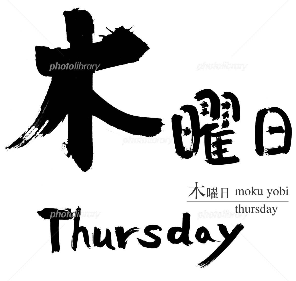 筆文字の木曜日-写真素材 筆文字の木曜日 画像ID 1146356  筆文字の木曜日