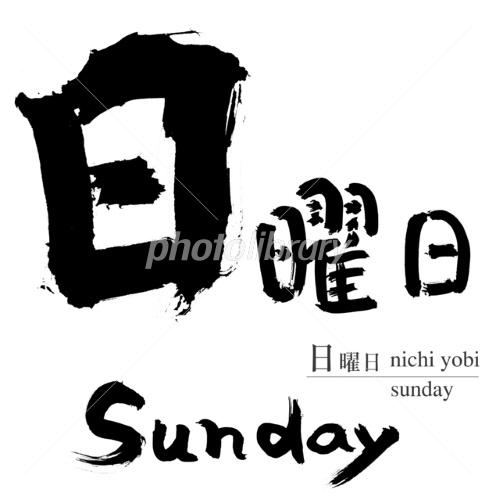 日曜日の筆文字 写真素材 日曜日の筆文字 - イラスト素材 ID:1146365