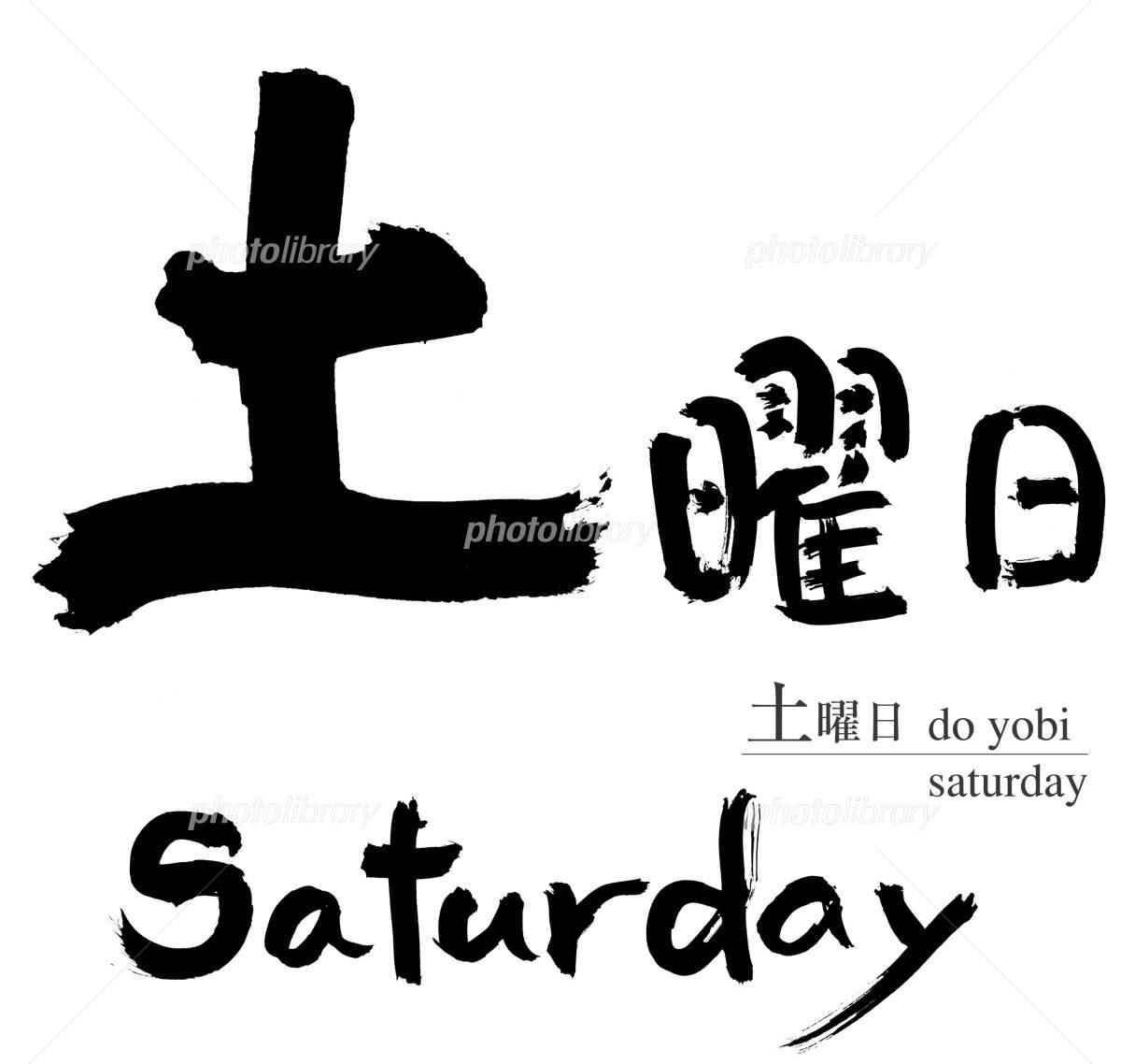 土曜日の筆文字 イラスト素材 [ 1146398 ] - フォトライブラリー ...