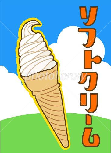 ソフトクリーム イラスト素材 1428404 フォトライブラリー