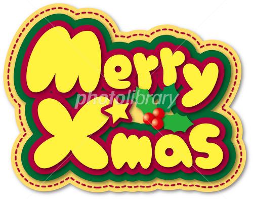メリークリスマス アルファベット イラスト素材 1527984 無料