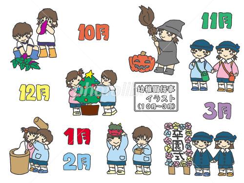 幼稚園行事10月3月 カラー イラスト素材 1626895 フォトライブ