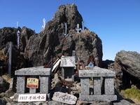 Mount Hayachine summit Stock photo [1635719] Mount